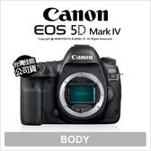 Canon EOS 5D Mark IV 5D4 Body 單機身 公司貨 ★24期免運★ 薪創