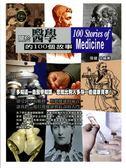 (二手書)關於醫學的100個故事