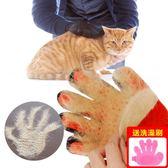 狗梳子擼貓手套梳毛手套貓梳子寵物除毛去毛脫毛梳子貓咪用品貓毛清理器【好康八五折】