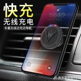 車載無線沖電器通用型卡扣手機導航支架蘋果安卓吸盤式無線充電器 酷斯特數位3c