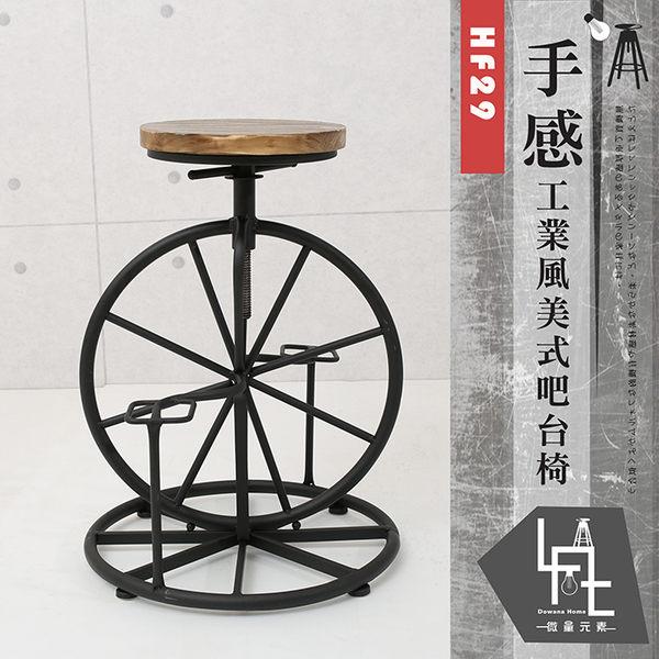 ♥【微量元素】 手感工業風美式吧台椅 HF29 吧台椅 吧台桌【多瓦娜】