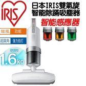★限量送集塵盒2入+濾網2入大全配 日本IRIS 雙氣旋超輕量除蟎吸塵器(公司貨) IC-FAC2