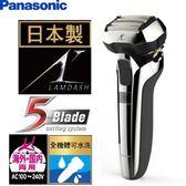 ★8/31前送清潔劑1年份+回函送好禮★Panasonic頂級3D五刀頭音波水洗電鬍刀ES-LV9C *免運費*