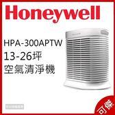美國 Honeywell 抗敏系列空氣清淨機 HPA-300APTW 13-26坪 空氣清淨機 公司貨  馬達5年保固
