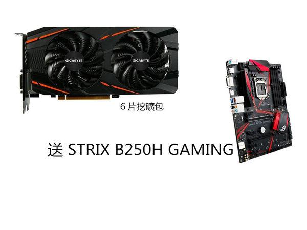 技嘉 RX570 Gaming 8G MI 礦卡 6片挖礦包 送 STRIX B250H GAMING【刷卡含稅價】