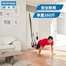 迪卡儂trx懸掛式訓練帶拉力繩家用健身阻力帶力量訓練CRO 【原本良品】