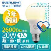 【億光 EVERLIGHT】20W 超節能 LED 燈泡 全電壓 E27 節能標章(黃光1入)