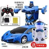 遙控車 遙控變形汽車感應金剛機器人3-4-6周歲兒童玩具充電動男孩無線車【快速出貨八折下殺】
