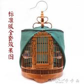全套雕刻手工精品八哥鳥專用大號鸚鵡鷯哥鳥籠子 卡卡西YYJ