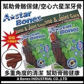 *KING WANG*A-Star Bones 幫助骨骼保健-空心六星潔牙骨SS/S/M(大袋裝)240g