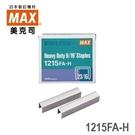 日本 美克司 MAX (23/15) 1215FA-H 裝釘針 釘書針 訂書針 /盒