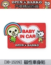 車之嚴選 cars_go 汽車用品【OB-15209】OPEN小將+條碼貓  BABY IN CAR 車身磁性 磁鐵銘牌 貼牌