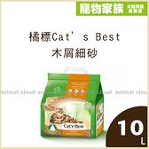 寵物家族-【4包免運組】德國凱優Cat s Best-橘標 木屑砂(細砂)10L(4.3kg)