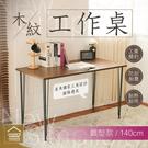 木紋工作桌錐型款 140cm 日系簡約工業風電腦桌 獨家三角桌腳設計【NS230】《約翰家庭百貨