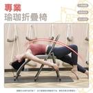 嚴選》多功能瑜珈椅