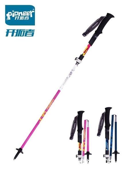 登山杖 開拓者 碳纖維折疊登山杖 超輕超短五節杖碳素拐杖徒步手杖可伸縮 歐亞時尚
