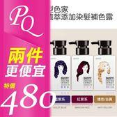 SOFEI 舒妃 型色家植萃添加染髮補色露 250ml 多色可選【PQ 美妝】