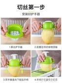 廚房用品神器多功能檸檬土豆片切片器水果切片機切蔥切菜神器家用-享家生活館