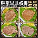 【海肉管家】古早味鐵路豬排X1包(70g±10%/包)(四種口味)