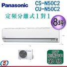 【信源】(含標準安裝)  8坪 Panasonic冷專定頻 分離式一對一冷氣CS-N50C2+CU-N50C2