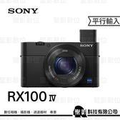 "SONY DSC-RX100 IV  1"" Exmor RS CMOS 高速快門 超級慢動作 RX100M4 3期零利率 / 免運費 WW【平行輸入】"