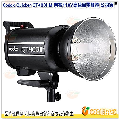 神牛 Godox Quicker QT400IIM 閃客110V高速回電棚燈 公司貨 18000秒高速同步 配合高速引閃 XT32