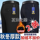 加厚男士西褲中男褲高腰寬鬆爸爸褲子彈力免燙直筒長褲