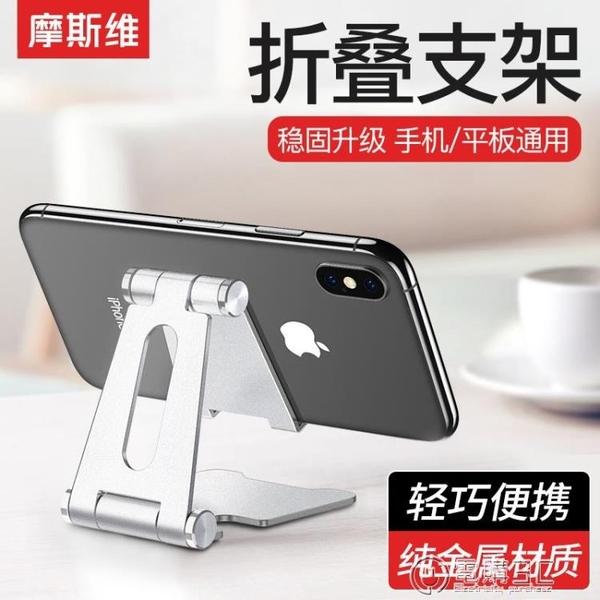手機支架桌面手機架懶人蘋果ipad平板支撐架萬能通用支夾座 電購3C