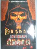 【書寶二手書T9/一般小說_NHC】暗黑破壞神-惡魔的血液_Richard A.Kn