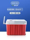 車載冰箱美固車載冰箱制冷戶外汽車冰箱車用W40升大容量存儲母乳冷藏箱MKS 叮噹百貨