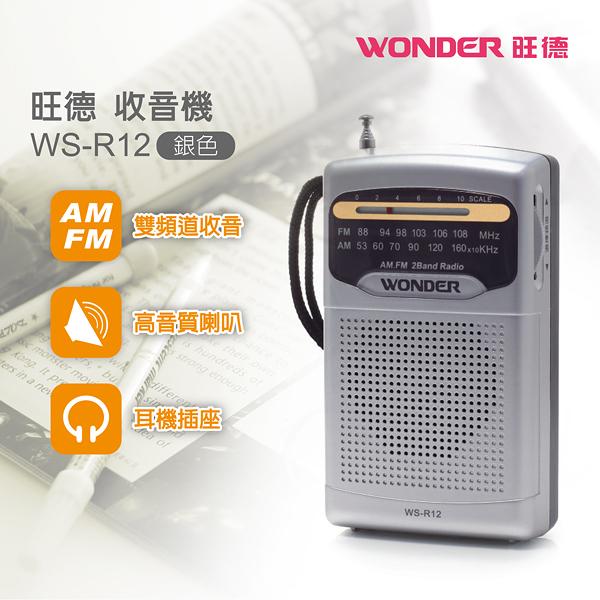 WONDER旺德 旺德收音機 WS-R12【福利品九成新】