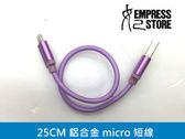 【妃航】通用 micro usb 鋁合金 25CM 迷你 編織 充電線 傳輸線 短線 三星 htc sony asus