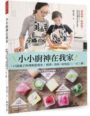 (二手書)小小廚神在我家!:42道親子蔬果料理點心輕鬆變化!簡單x省時x健康的一日..