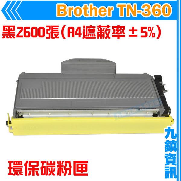 九鎮資訊 Brother TN-360 黑色 環保碳粉匣 MFC-7340/DCP-7040/HL-2170W/DCP-7030/HL-2140/MFC-7440N