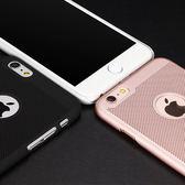 [24hr-現貨快出] 透氣散熱網殼手機殼 蘋果 iphone7 6s plus 軟殼 防摔 防震 保護套 全包 保護殼 玫瑰金