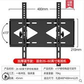 電視架 通用液晶電視機調節掛架支架萬能掛墻壁掛小米海信創維TCL32-70寸 晶彩