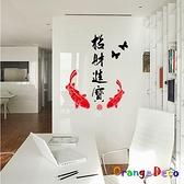 壁貼【橘果設計】招財進寶 過年 新年  DIY組合壁貼 牆貼 壁紙 壁貼 室內設計 裝潢 壁貼 春聯