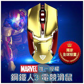 【意念數位館】★新品上市★Mazer 極光狂蛇 MARVEL唯一授權 鋼鐵人3 電競滑鼠(EMS610)