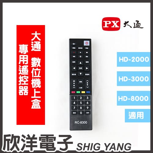 PX大通 大通數位機上盒遙控器(RC-8300) HD2000/HD3000/HD8000適用