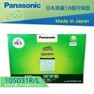 【Panasonic 藍電池】105D31L R 保固12個月 好禮四選一 日本原裝進口 95D31L 汽車電池
