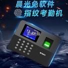晨光考勤機指紋機打卡機器食堂員工公司上下班指紋機識別式簽到器