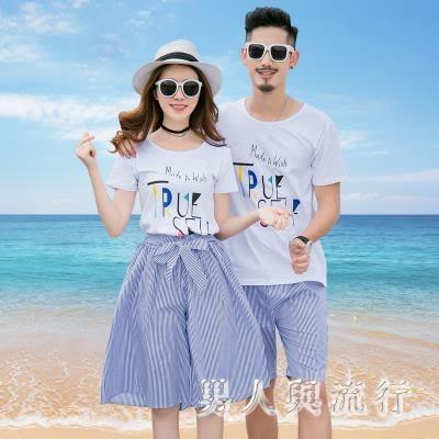 沙灘情侶裝夏季2019新款女裝連身裙海邊度假男士短袖休閒套裝中大尺碼 DR26107【男人與流行】