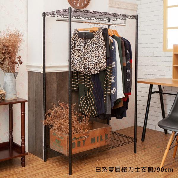 【JL精品工坊】日系雙層鐵力士衣櫥(90cm)限時免運$690/衣櫃/收納櫃/衣架/鐵力士層架