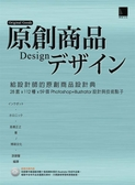 (二手書)給設計師的原創商品設計典:28套x112種x59個 Photoshop + Illustrator..