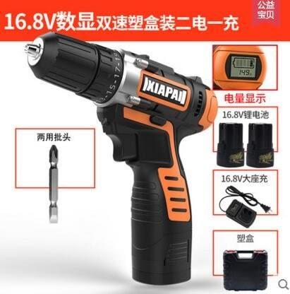 食尚玩家  16.8V數顯 雙速鋰電鑽家用電動螺絲刀 2電1充 配件