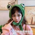 青蛙針織毛線帽女秋冬天甜美可愛韓版頭飾編織頭套綠帽子潮護耳罩 時尚芭莎