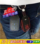 HONDA本田【FIT鑰匙保護套】小改款FIT3.5代專用 一鍵啟動鈕鑰匙保護套 智能鑰匙皮套