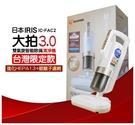 日本IRIS-大拍3.0雙氣旋智能除蟎機-香檳金 HEPA 13銀離子抗菌限定版IC-FAC2