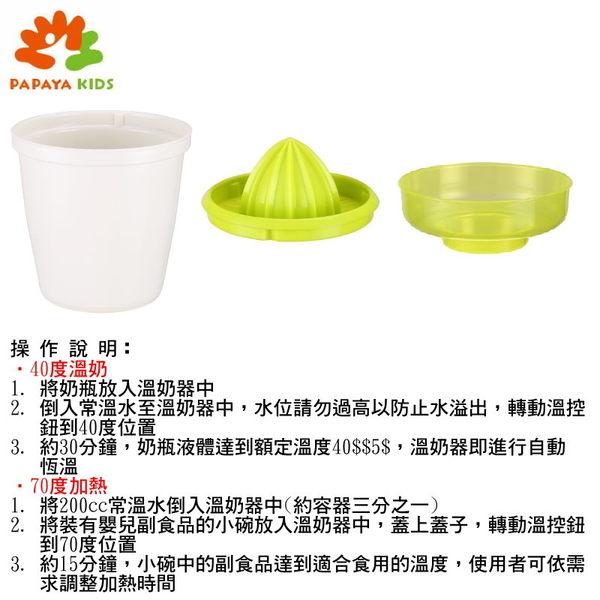 【暢貨超值組特賣】PAPAYA KIDS 溫奶器-單支 (MVS160001) 450元