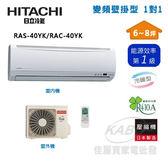 【佳麗寶】-留言享加碼折扣(含標準安裝)日立精品冷暖型 一對一分離式冷氣RAS-40YK1/RAC-40YK1